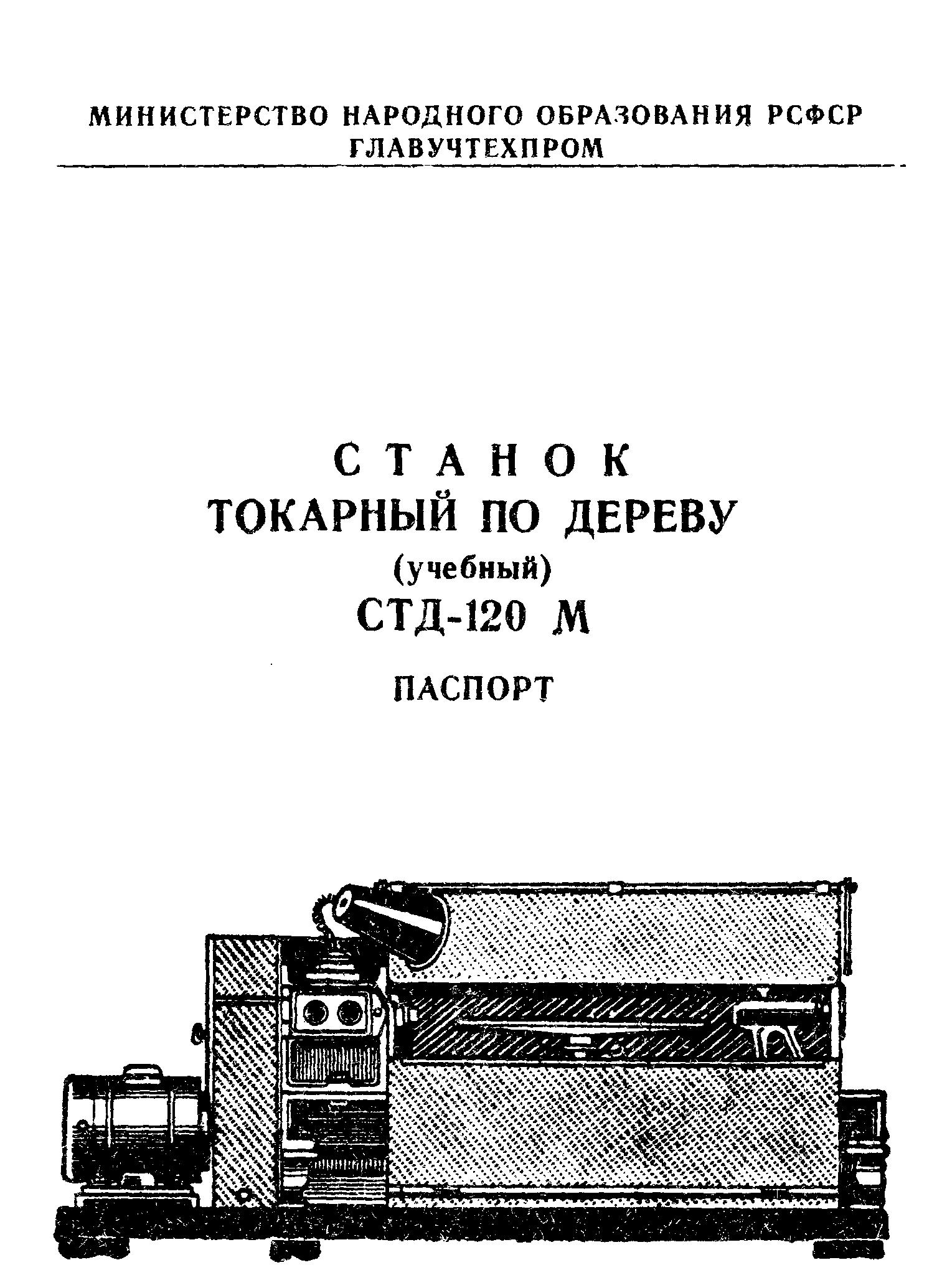 Паспорт токарного станка СТД-120 М