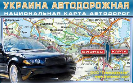 Адміністративна карта України із детальною картою автодоріг України