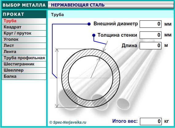 металлокалькулятор - фото 11