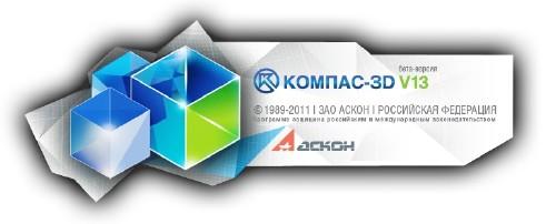 Библиотеки Компас 3D V13