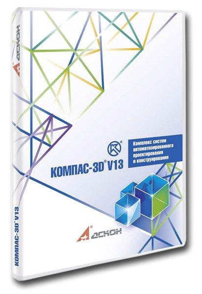 КОМПАС 3D V13 portable бесплатная