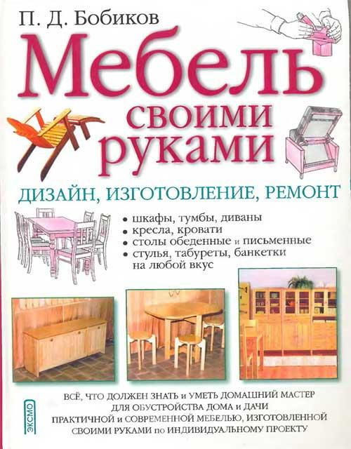 Меблі Своїми Руками (Дизайн Виготовлення Ремонт)