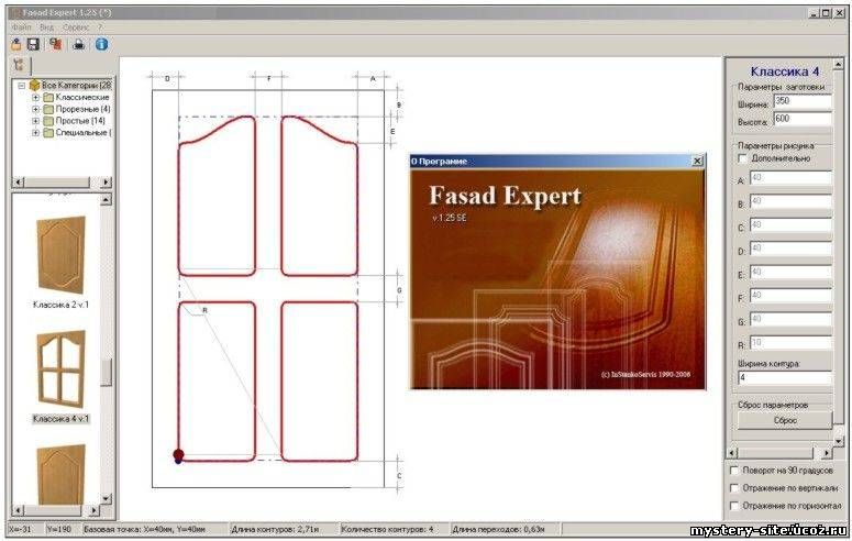 Fasad Expert 1.25 FULL + SERIAL